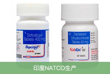 natco生产的索非布韦+达卡他韦